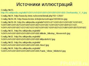 Источники иллюстраций Слайд №23. http://ru.wikipedia.org/wiki/%D0%A4%D0%B0%D0%B9