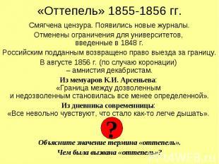 «Оттепель» 1855-1856 гг. Смягчена цензура. Появились новые журналы. Отменены огр