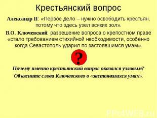 Крестьянский вопрос Александр II: «Первое дело – нужно освободить крестьян, пото