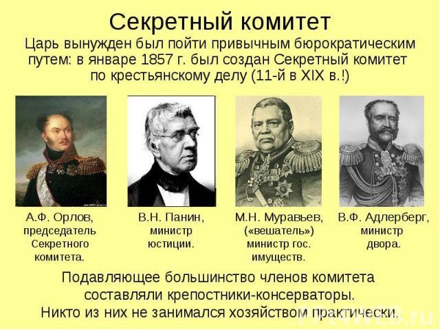 Секретный комитет Царь вынужден был пойти привычным бюрократическим путем: в январе 1857 г. был создан Секретный комитет по крестьянскому делу (11-й в XIX в.!)