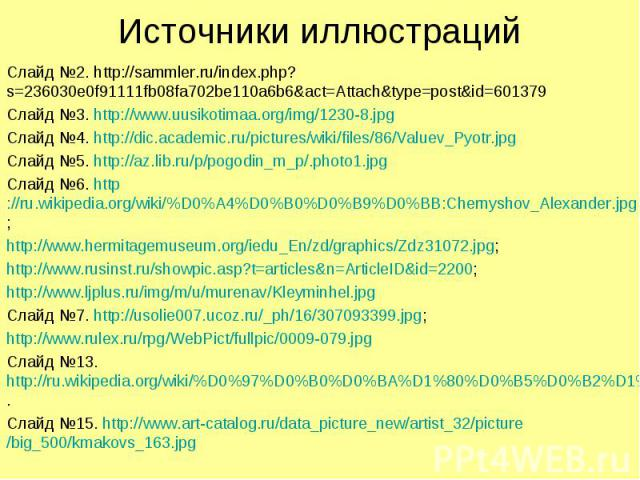 Источники иллюстраций Слайд №2. http://sammler.ru/index.php?s=236030e0f91111fb08fa702be110a6b6&act=Attach&type=post&id=601379 Слайд №3. http://www.uusikotimaa.org/img/1230-8.jpg Слайд №4. http://dic.academic.ru/pictures/wiki/files/86/Val…
