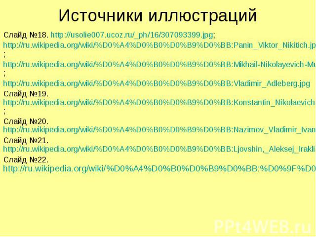 Источники иллюстраций Слайд №18. http://usolie007.ucoz.ru/_ph/16/307093399.jpg; http://ru.wikipedia.org/wiki/%D0%A4%D0%B0%D0%B9%D0%BB:Panin_Viktor_Nikitich.jpg; http://ru.wikipedia.org/wiki/%D0%A4%D0%B0%D0%B9%D0%BB:Mikhail-Nikolayevich-Muravyov.jpg;…