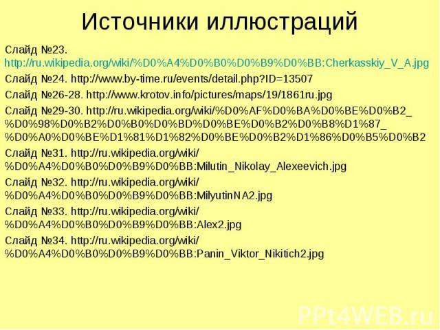 Источники иллюстраций Слайд №23. http://ru.wikipedia.org/wiki/%D0%A4%D0%B0%D0%B9%D0%BB:Cherkasskiy_V_A.jpg Слайд №24. http://www.by-time.ru/events/detail.php?ID=13507 Слайд №26-28. http://www.krotov.info/pictures/maps/19/1861ru.jpg Слайд №29-30. htt…