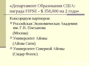 Консорциум партнеров: Консорциум партнеров: Российская Экономическая Академия им