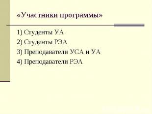 1) Студенты УА 1) Студенты УА 2) Студенты РЭА 3) Преподаватели УСА и УА 4) Препо