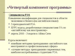 Специалисты РЭА Специалисты РЭА Повышение квалификации для специалистов в област