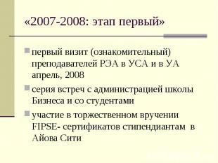 первый визит (ознакомительный) преподавателей РЭА в УСА и в УА апрель, 2008 перв