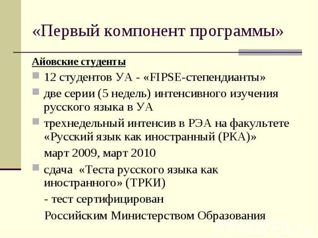 Айовские студенты Айовские студенты 12 студентов УА - «FIPSE-степендианты» две серии (5 недель) интенсивного изучения русского языка в УА трехнедельный интенсив в РЭА на факультете «Русский язык как иностранный (РКА)» март 2009, март 2010 сдача «Тес…