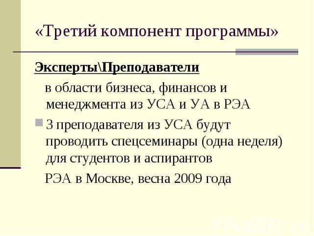 Эксперты\Преподаватели Эксперты\Преподаватели в области бизнеса, финансов и менеджмента из УСА и УА в РЭА 3 преподавателя из УСА будут проводить спецсеминары (одна неделя) для студентов и аспирантов РЭА в Москве, весна 2009 года