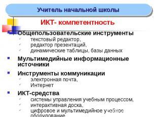 ИКТ- компетентность ИКТ- компетентность Общепользовательские инструменты текстов