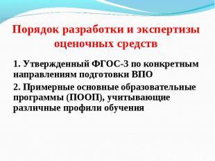 1. Утвержденный ФГОС-3 по конкретным направлениям подготовки ВПО 1. Утвержденный