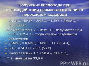 2KMnO4 +5H2O2 + 3H2SO4 = K2SO4 + 2MnSO4 + 5O2 + 8H2O 2KMnO4 +5H2O2 + 3H2SO4 = K2