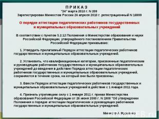 """П Р И К А З """"24"""" марта 2010 г. N 209 Зарегистрирован Минюстом России 2"""