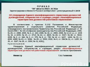 """П Р И К А З """"26"""" августа 2010 г. N 761н Зарегистрирован в Минюсте Росс"""
