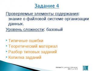 Проверяемые элементы содержания: знание о файловой системе организации данных. П