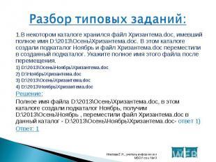 1.В некотором каталоге хранился файл Хризантема.doc, имевший полное имя D:\2013\