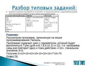 Решение: Решение: Рассмотрим программу, записанную на языке программирования Пас
