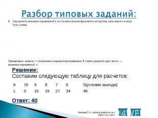 Решение: Решение: Составим следующую таблицу для расчетов: Ответ: 40