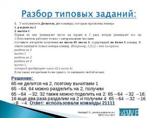 Решение: Решение: 65 не делится на 2, поэтому вычитаем 1 65→64, 64 можно раздели