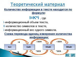 Количество информации в тексте находится по формуле: Количество информации в тек