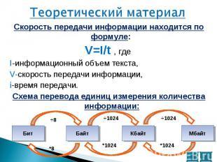 Скорость передачи информации находится по формуле: Скорость передачи информации