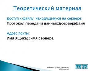 Доступ к файлу, находящемуся на сервере: Доступ к файлу, находящемуся на сервере