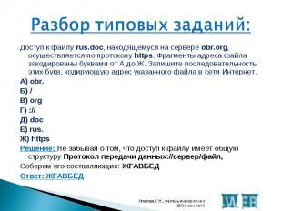 Доступ к файлу rus.doc, находящемуся на сервере obr.org, осуществляется по прото