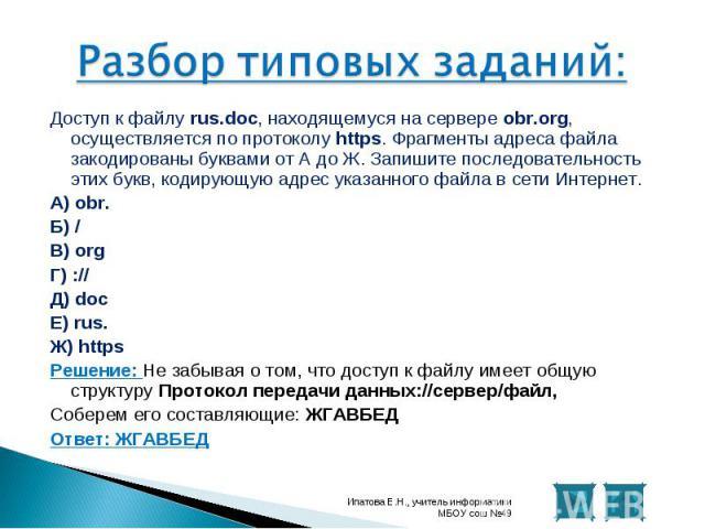Доступ к файлу rus.doc, находящемуся на сервере obr.org, осуществляется по протоколу https. Фрагменты адреса файла закодированы буквами от А до Ж. Запишите последовательность этих букв, кодирующую адрес указанного файла в сети Интернет. Доступ к фай…