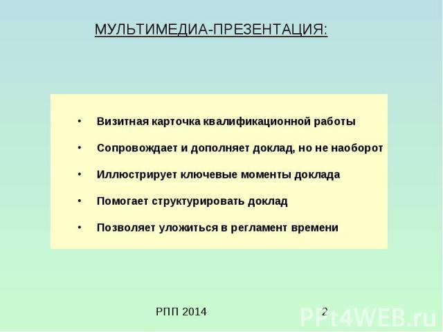 МУЛЬТИМЕДИА-ПРЕЗЕНТАЦИЯ: