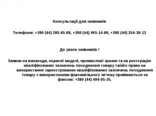 Консультації для заявників Телефони: +380 (44) 285-85-88, +380 (44) 495-14-86, +