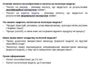 Отличие патента на изобретение и патента на полезную модель: Отличие патента на