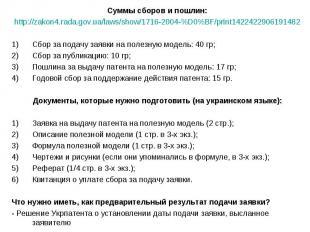 Суммы сборов и пошлин: Суммы сборов и пошлин: http://zakon4.rada.gov.ua/laws/sho