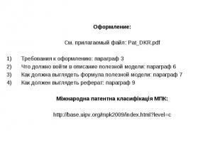 Оформление: Оформление: См. прилагаемый файл: Pat_DKR.pdf Требования к оформлени