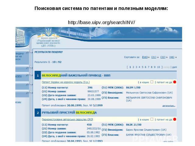 Поисковая система по патентам и полезным моделям: Поисковая система по патентам и полезным моделям: http://base.uipv.org/searchINV/