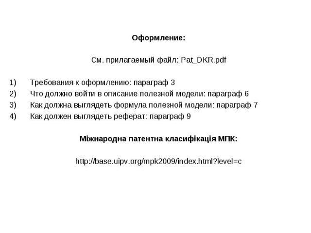 Оформление: Оформление: См. прилагаемый файл: Pat_DKR.pdf Требования к оформлению: параграф 3 Что должно войти в описание полезной модели: параграф 6 Как должна выглядеть формула полезной модели: параграф 7 Как должен выглядеть реферат: параграф 9 М…