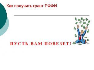 Как получить грант РФФИ