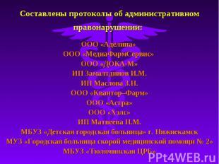 Составлены протоколы об административном правонарушении: ООО «Аделина» ООО «Меди