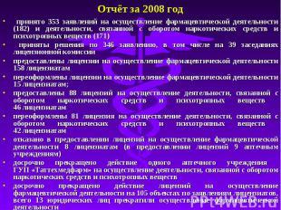 Отчёт за 2008 год принято 353 заявлений на осуществление фармацевтической деятел