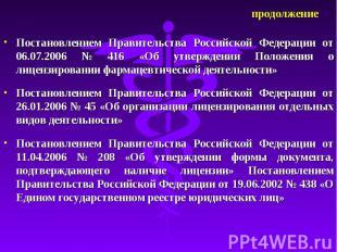 Постановлением Правительства Российской Федерации от 06.07.2006 № 416 «Об утверж