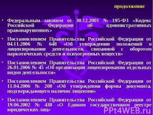Федеральным законом от 30.12.2001 № 195-ФЗ «Кодекс Российской Федерации об админ