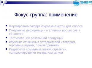 Фокус-группа: применение Формирование/корректировка анкеты для опроса Получение