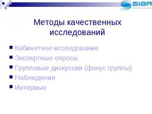 Методы качественных исследований Кабинетное исследование Экспертные опросы Групп