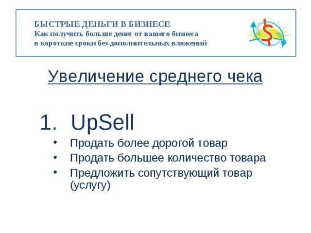 25 практических способов увеличить продажи и прибыль