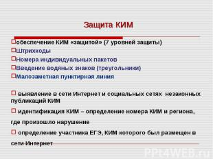 обеспечение КИМ «защитой» (7 уровней защиты) обеспечение КИМ «защитой» (7 уровне
