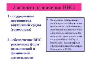 2 аспекта назначения ВНС: 1 - поддержание постоянства внутренней среды (гомеоста