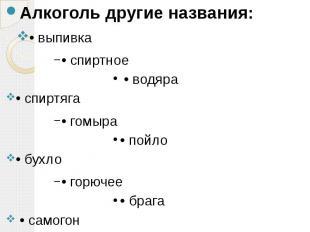 Алкоголь другие названия: Алкоголь другие названия: • выпивка • спиртное • водяр