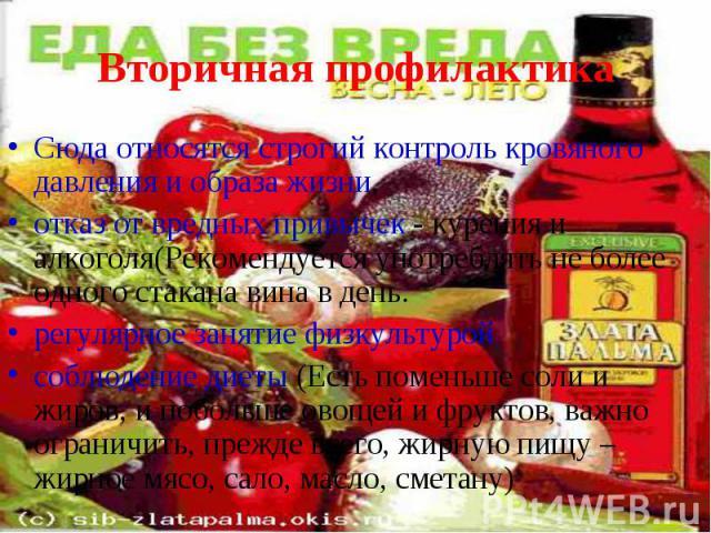 Сюда относятся строгий контроль кровяного давления и образа жизни, Сюда относятся строгий контроль кровяного давления и образа жизни, отказ от вредных привычек - курения и алкоголя(Рекомендуется употреблять не более одного стакана вина в день. регул…
