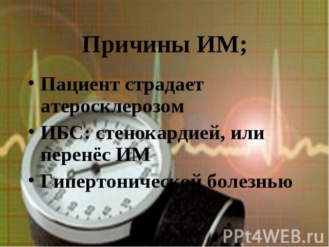 Пациент страдает атеросклерозом Пациент страдает атеросклерозом ИБС: стенокардией, или перенёс ИМ Гипертонической болезнью