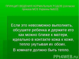 ПРИНЦИП ВЕДЕНИЯ НОРМАЛЬНЫХ РОДОВ (согласно приказа МОЗ Украины №620) Если это не