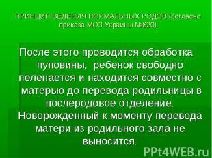 ПРИНЦИП ВЕДЕНИЯ НОРМАЛЬНЫХ РОДОВ (согласно приказа МОЗ Украины №620) После этого